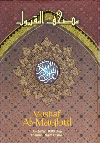 MUSHAF AL-MAQBUL MAROON